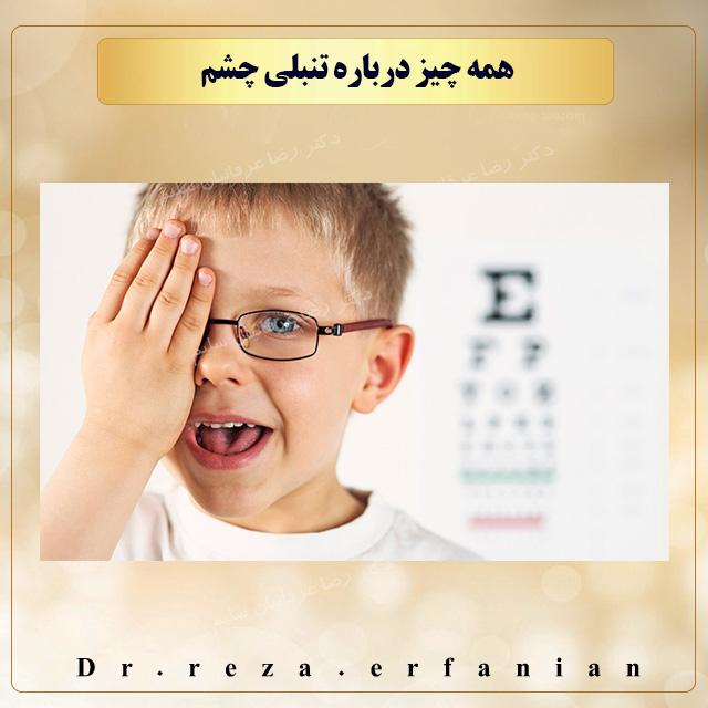 همه چیز درباره تنبلی چشم