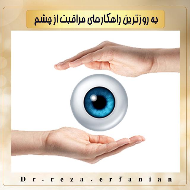 حفاظت از چشم ها